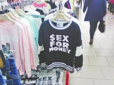 Poorly Translated Engrish T-Shirts In Asia - 25.
